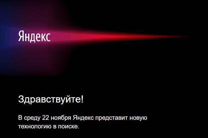 22 ноября Яндекс представит новую технологию в поиске